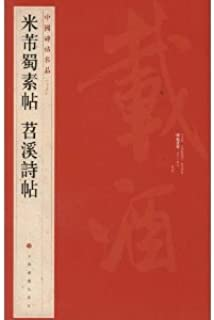 Mi Fu Calligraphy WorksFamous Chinese Inscription 79 (Chinese Edition)