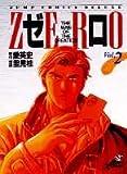 ゼロ 2 THE MAN OF THE CREATION (ジャンプコミックス デラックス)