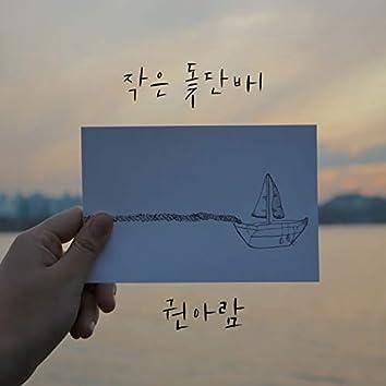 작은 돛단배 (Feat. 노아윤)