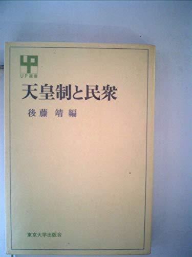 天皇制と民衆 (1976年) (UP選書)