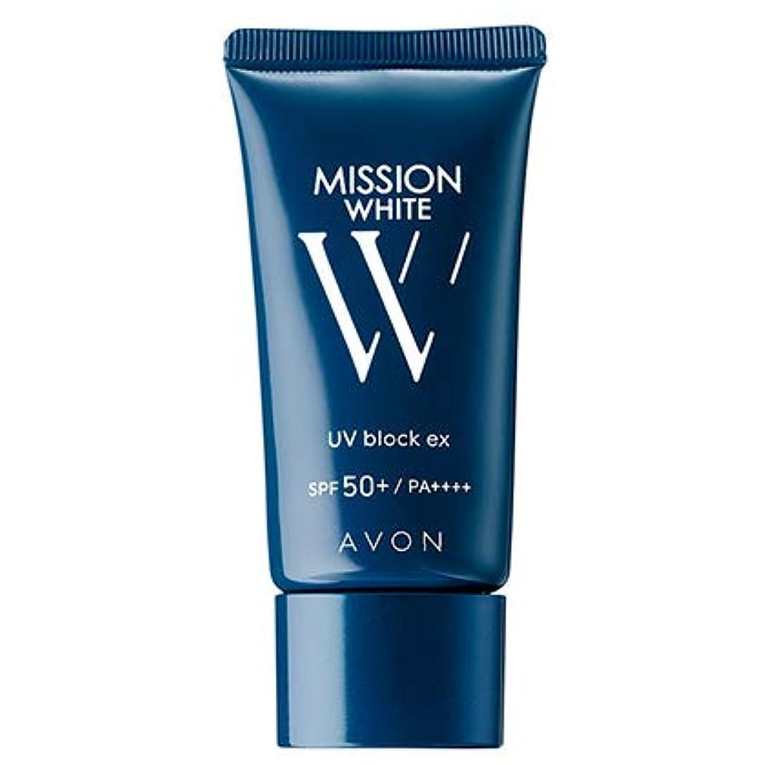 住所市民権航空エイボン ミッション ホワイト UVブロック EX(SPF50+/PA++++)(医薬部外品) 30g