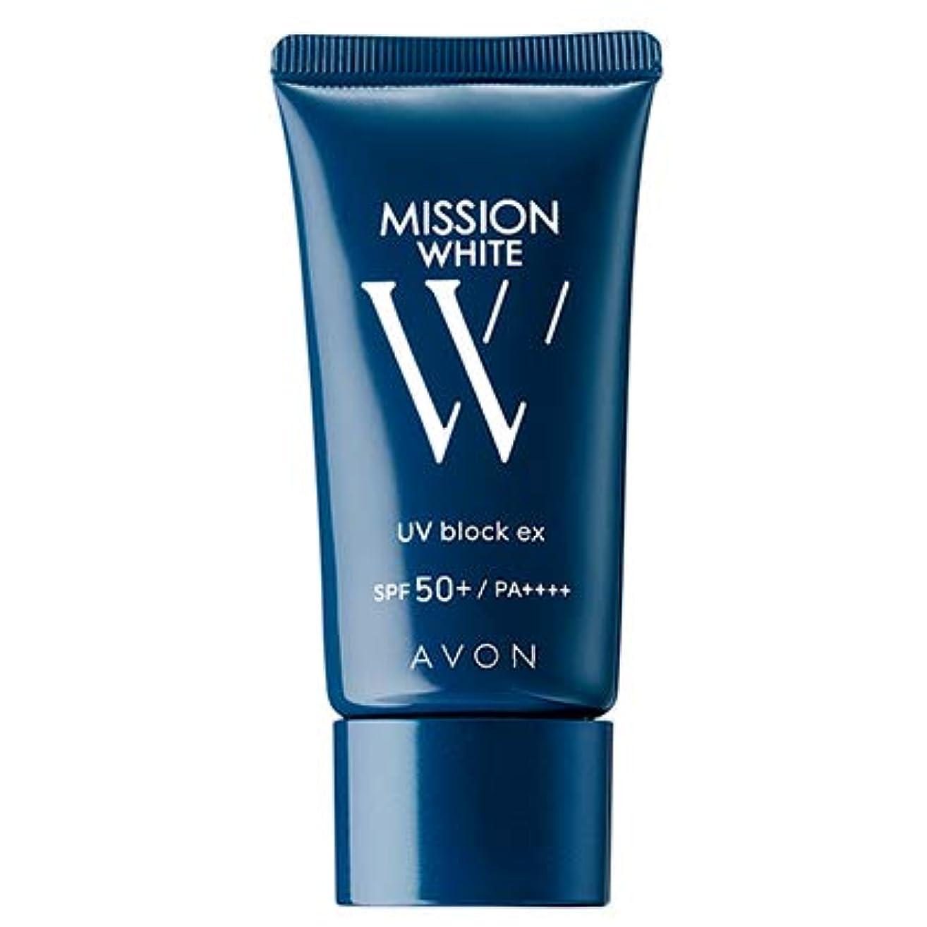 効果的する必要がある競争エイボン ミッション ホワイト UVブロック EX(SPF50+/PA++++)(医薬部外品) 30g