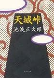 天城峠 (集英社文庫)