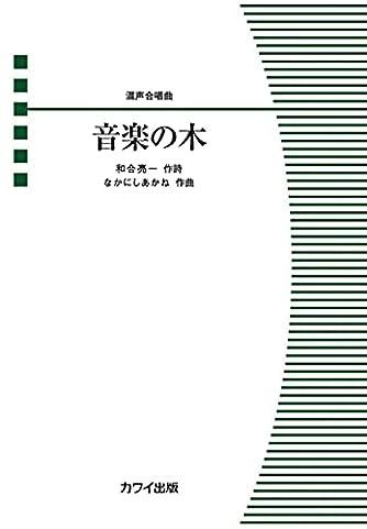 混声合唱ピース 音楽の木 (2245)