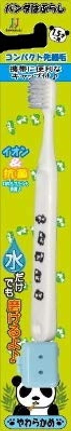 トリップ花憲法【まとめ買い】PD-2パンダ歯ブラシ1.5才~先細毛やわらかめ ×3個