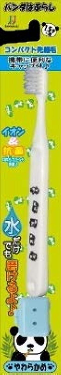 火薬五月劇場【まとめ買い】PD-2パンダ歯ブラシ1.5才~先細毛やわらかめ ×6個