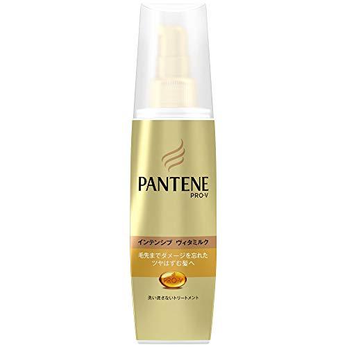 パンテーン 洗い流さないトリートメント インテンシブヴィタミルク 毛先まで傷んだ髪