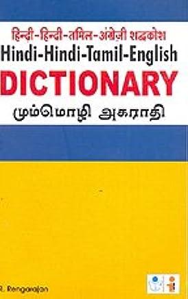 Amazon in: Tamil - Dictionaries / Language, Linguistics & Writing: Books