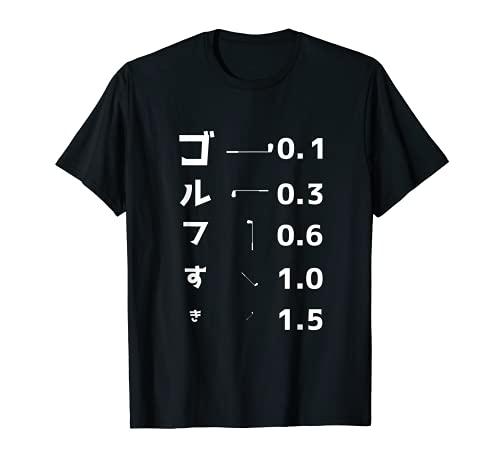 ゴルフ 面白いtシャツ 視力検査 打ちっ放し メンズ おもしろ tシャツ 文字 服 練習着 ウェア ネタ 服 プレゼント Tシャツ