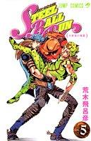 STEEL BALL RUN スティール・ボール・ラン 5 (ジャンプコミックス)の詳細を見る