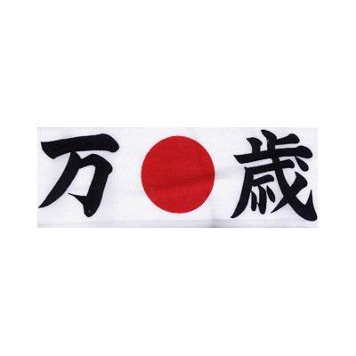 Hyogensha Stirnband Banzai, Original aus Japan HA-2