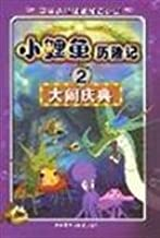 Adventures of Little Carp (2) row Festival (China Youth humorous inspirational fiction)(Chinese Edition)
