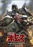 装甲騎兵ボトムズ ビッグバトル [DVD]