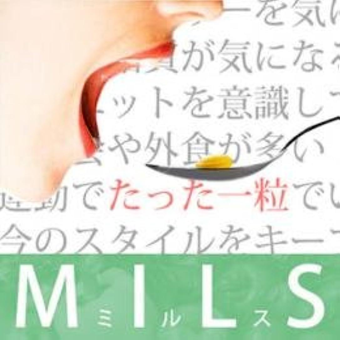 恒久的出演者農場MILS~ミルス~