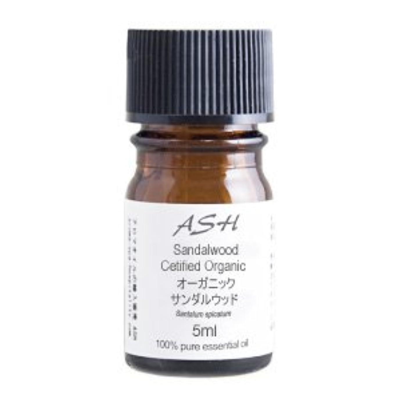 落ち着かないハム便利さASH オーガニック サンダルウッド エッセンシャルオイル 5ml AEAJ表示基準適合認定精油