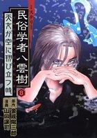 ミステリー民俗学者八雲樹 8 (ヤングジャンプコミックス)