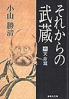 それからの武蔵 6 (集英社文庫)