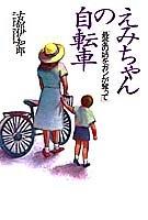 えみちゃんの自転車―最愛の姉をガンが奪って