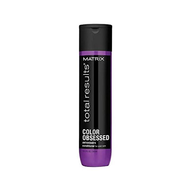 敬な予防接種する残りMatrix Total Results Color Obsessed Conditioner (300ml) (Pack of 6) - マトリックスの総結果色取り付かコンディショナー(300ミリリットル) x6 [並行輸入品]