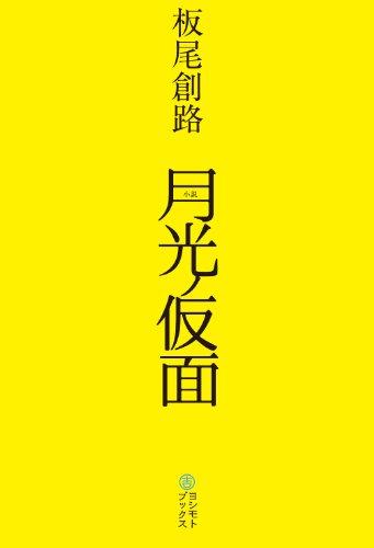 月光ノ仮面 (ヨシモトブックス)