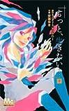 「もっと、生きたい…」 (下) 2 (マーガレットコミックス)