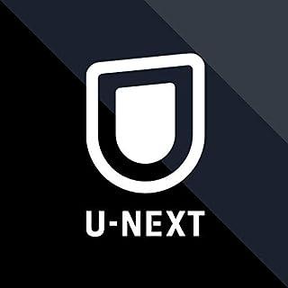 U-NEXT/ユーネクスト:映画・ドラマ・アニメなど見放題