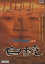 Intimates (DVD) by Jacob Cheung