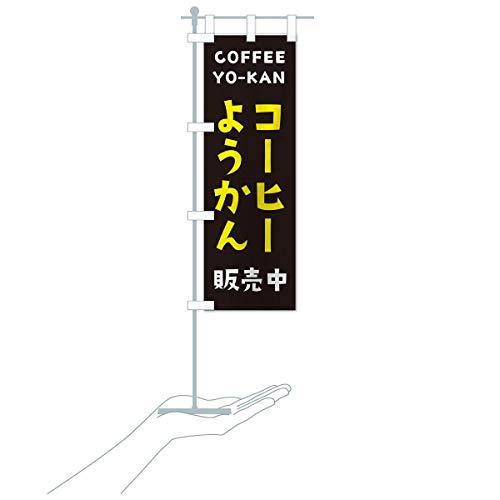 卓上ミニコーヒーようかん販売中 のぼり旗 サイズ選べます(卓上ミニのぼり10x30cm 立て台付き)