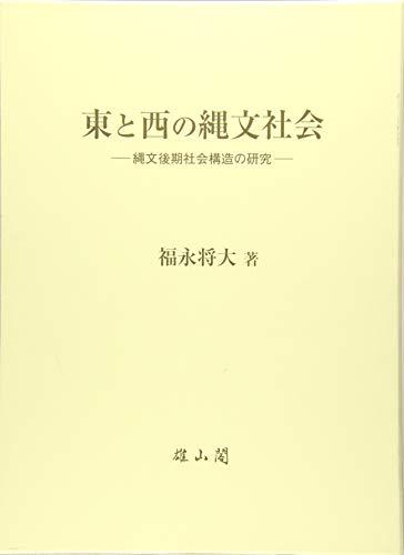 東と西の縄文社会 縄文後期社会構造の研究