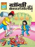 combo listing set of 2 raj comics bobby aur bekaar khilaune digest 3 bobby aur petrol jelly digest 2 new raj comics hindi series by raj comics author