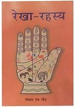 Rekha Rahasyam In Sanskrit and Hindi (Paperback)