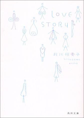 LOVE STORY (角川文庫)の詳細を見る