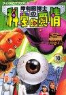 岸和田博士の科学的愛情(10) (ワイドKC)