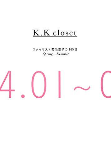 『K.K closet スタイリスト菊池京子の365日 Spring-Summer』のトップ画像