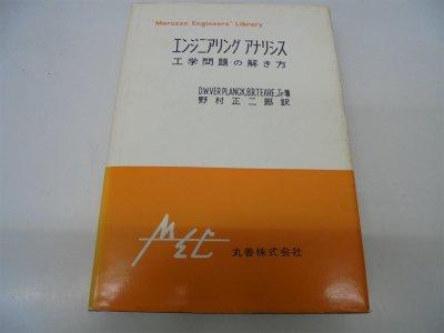 エンジニアリングアナリシス―工学 問題の解き方 (1958年) (エンジニアスライブラリ)