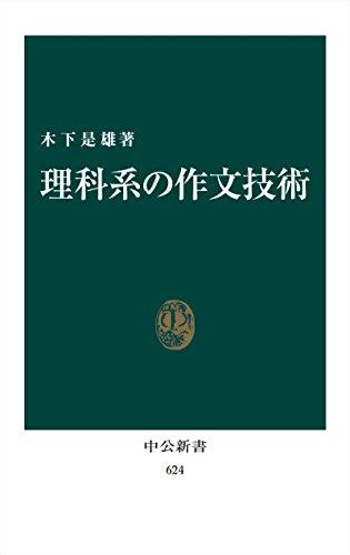 理科系の作文技術(リフロー版) (中公新書)