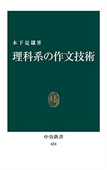 [木下是雄]の理科系の作文技術(リフロー版) (中公新書)