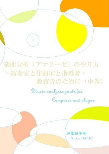 楽曲分析(アナリーゼ)のやり方(中巻): ~演奏家と作曲家と指導者・教育者のために