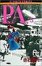 P.A.(プライベートアクトレス) (5) (プチコミフラワーコミックス)