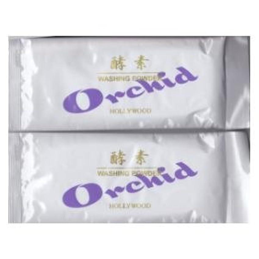 理想的規範液化するハリウッド化粧品 オーキッド 洗顔パウダー 詰替え用 26g×2袋