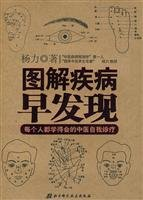 Paperback diagram early detection of disease, Science and Technology Press, Beijing Book