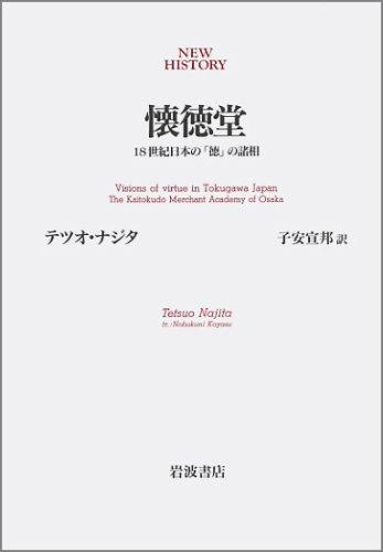 懐徳堂―18世紀日本の「徳」の諸相 (NEW HISTORY)の詳細を見る