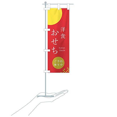 卓上ミニ韓国おせち のぼり旗 サイズ選べます(卓上ミニのぼり10x30cm 立て台付き)
