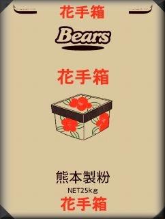 【 中力粉 】 高級麺用小麦粉 花手箱 25kg 業務用 手打ちうどん用 小麦粉