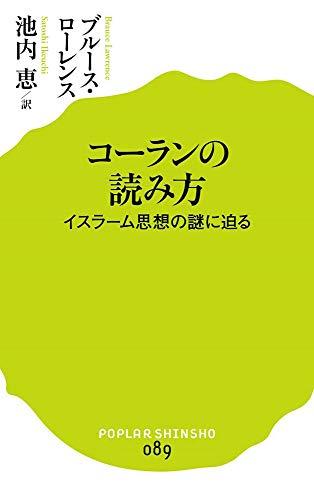 (089)コーランの読み方 (ポプラ新書)
