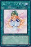 ドリアードの祈り 【N】 TLM-JP043-N ≪遊戯王カード≫[ザ・ロスト・ミレニアム]