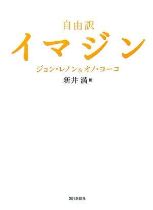 自由訳 イマジン