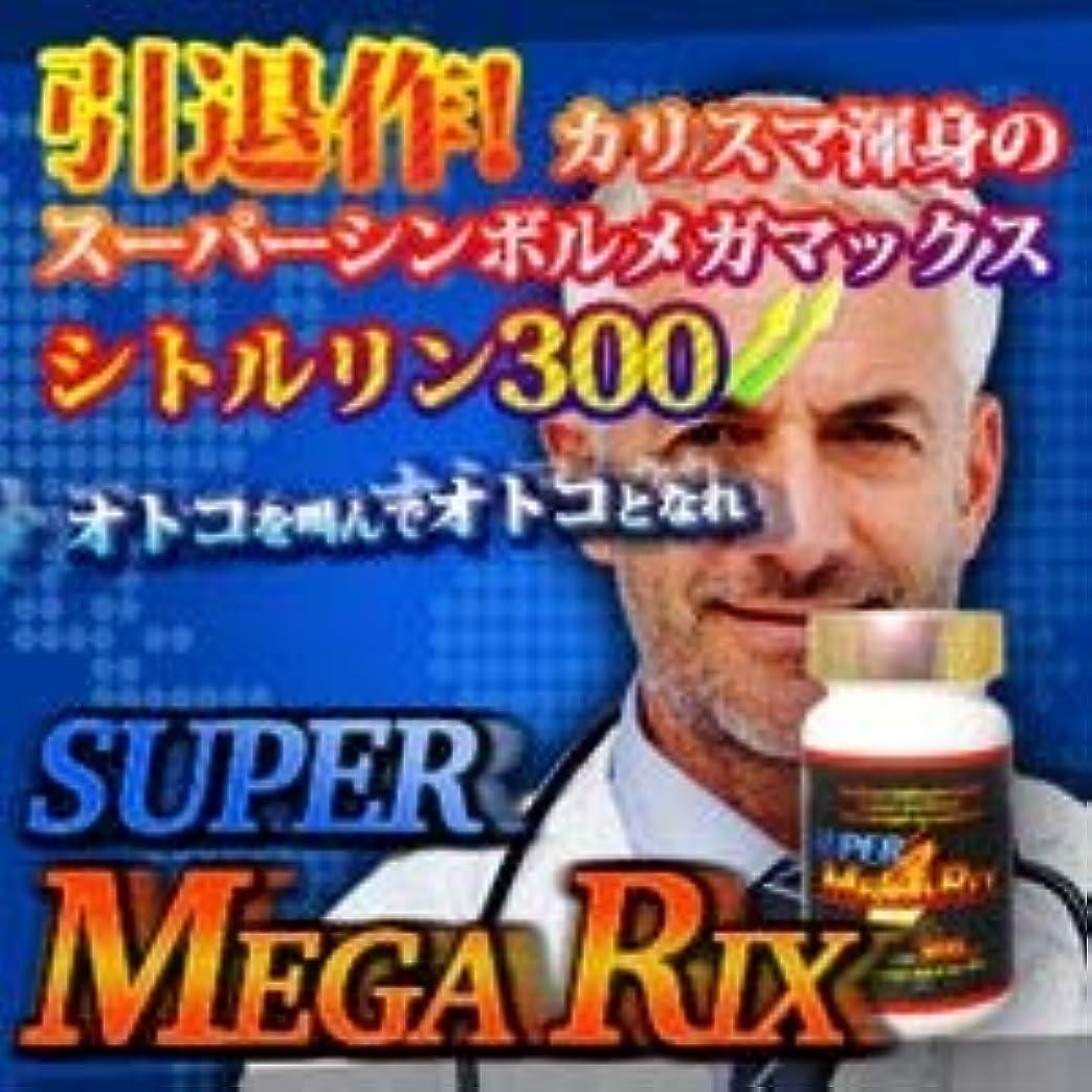 振るう懐疑論熱意サイオ Super Megarix(スーパーメガリクス)120錠 特別価格120錠×2個セット