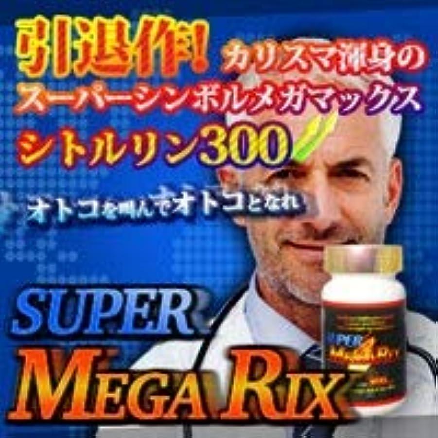 トリップ島彼らサイオ Super Megarix(スーパーメガリクス)120錠 特別価格120錠×1個