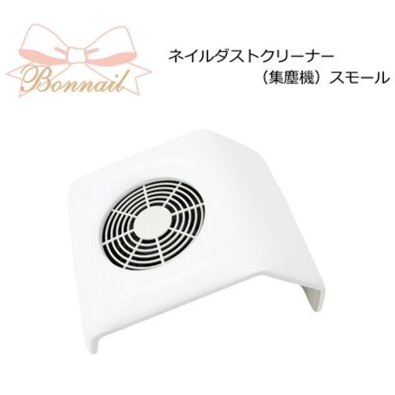 博物館貢献するとんでもないボンネイル (Bonnail) Bonnail ネイルダストクリーナー(集塵機) スモールホワイト